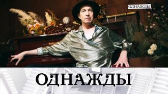 Выпуск от 6 декабря 2020 года.Выпуск от 6 декабря 2020 года.НТВ.Ru: новости, видео, программы телеканала НТВ