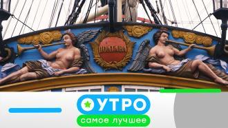 4 декабря 2020 года.4 декабря 2020 года.НТВ.Ru: новости, видео, программы телеканала НТВ