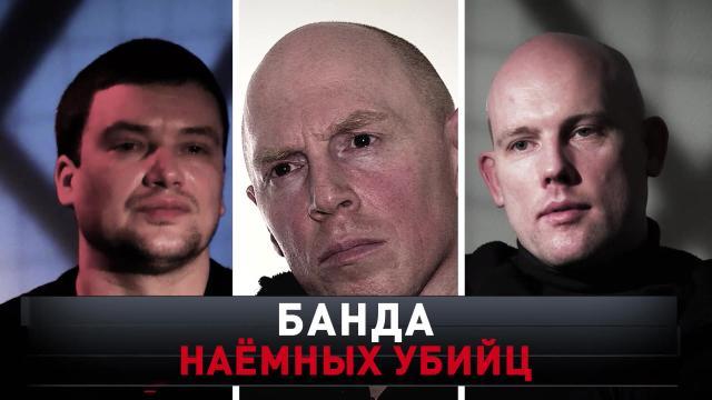 «Банда наемных убийц».«Банда наемных убийц».НТВ.Ru: новости, видео, программы телеканала НТВ