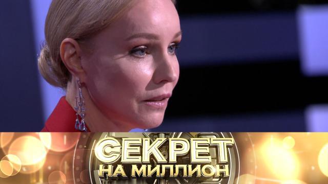 «Секрет на миллион» сЛерой Кудрявцевой.НТВ.Ru: новости, видео, программы телеканала НТВ