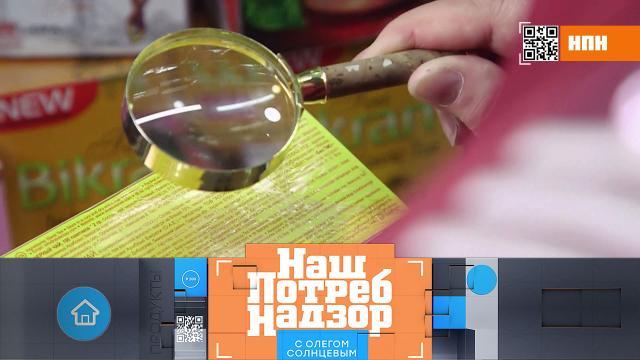 НашПотребНадзор.магазины, мошенничество, продукты, расследование.НТВ.Ru: новости, видео, программы телеканала НТВ