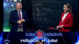 Выпуск от 9декабря 2020года.Через 10лет инженеры заменят врачей?НТВ.Ru: новости, видео, программы телеканала НТВ