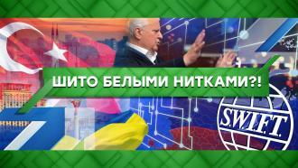 Выпуск от 8 декабря 2020 года.Шито белыми нитками?!НТВ.Ru: новости, видео, программы телеканала НТВ