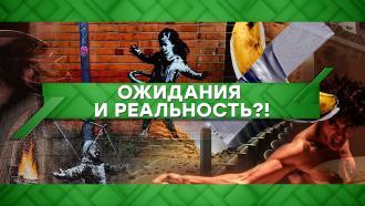 Выпуск от 11 декабря 2020 года.Ожидания и реальность?!НТВ.Ru: новости, видео, программы телеканала НТВ