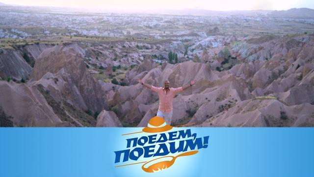 Выпуск от 13 декабря 2020 года.Каппадокия: неизвестные жемчужины региона, лапша тик-тик и турецкая долма.НТВ.Ru: новости, видео, программы телеканала НТВ