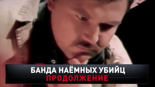 «Банда наемных убийц. Продолжение».«Банда наемных убийц. Продолжение».НТВ.Ru: новости, видео, программы телеканала НТВ
