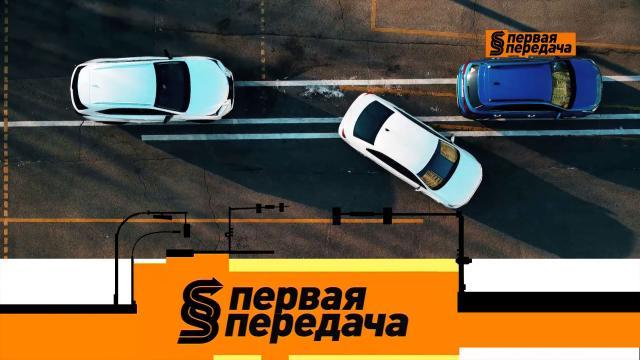 Выпуск от 13декабря 2020года.Лайфхаки для параллельной парковки иполомка машины из-за ямы на дороге.НТВ.Ru: новости, видео, программы телеканала НТВ