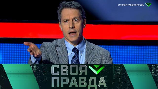 Выпуск от 11декабря 2020года.Строгий fake-контроль.НТВ.Ru: новости, видео, программы телеканала НТВ