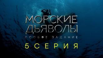 «Морские дьяволы. Особое задание». 5-я серия.5-я серия.НТВ.Ru: новости, видео, программы телеканала НТВ