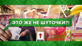 Выпуск от 14 декабря 2020 года.Это же не шуточки?!НТВ.Ru: новости, видео, программы телеканала НТВ