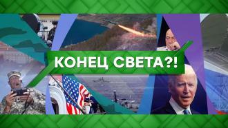Выпуск от 15 декабря 2020 года.Конец света?!НТВ.Ru: новости, видео, программы телеканала НТВ