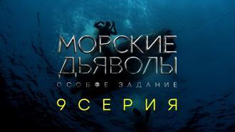 «Морские дьяволы. Особое задание». 9-я серия.9-я серия.НТВ.Ru: новости, видео, программы телеканала НТВ