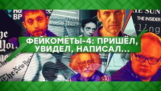 Выпуск от 16декабря 2020года.Фейкометы-4: пришел, увидел, написал…НТВ.Ru: новости, видео, программы телеканала НТВ