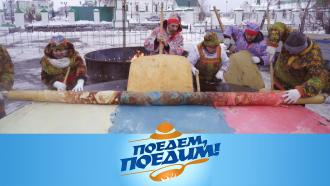 Выпуск от 20декабря 2020года.Тюменская область: трехметровый блин, уха снефтью, прыжок влето и побег из тюрьмы.НТВ.Ru: новости, видео, программы телеканала НТВ
