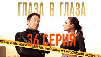 36-я серия.36-я серия.НТВ.Ru: новости, видео, программы телеканала НТВ