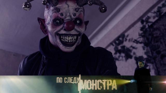 Выпуск от 19 декабря 2020 года.«Маска клоуна».НТВ.Ru: новости, видео, программы телеканала НТВ