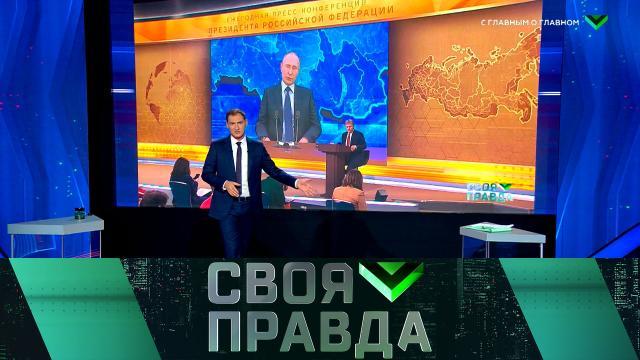 Выпуск от 18декабря 2020года.Сглавным оглавном.НТВ.Ru: новости, видео, программы телеканала НТВ