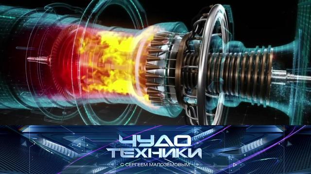 Чудо техники.гаджеты, инновации, наука и открытия, технологии.НТВ.Ru: новости, видео, программы телеканала НТВ