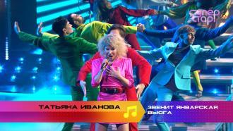 «Суперстар! Возвращение»: Татьяна Иванова. «Звенит январская вьюга»