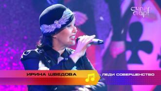 «Суперстар! Возвращение»: Ирина Шведова. «Леди совершенство»