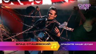 «Суперстар! Возвращение»: Влад Сташевский. «Спасите наши души»