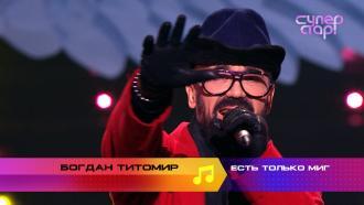«Суперстар! Возвращение»: Богдан Титомир. «Есть только миг»