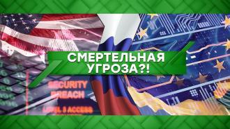 Выпуск от 21 декабря 2020 года.Смертельная угроза?!НТВ.Ru: новости, видео, программы телеканала НТВ