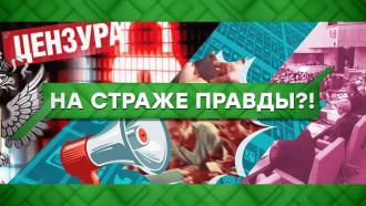 Выпуск от 24декабря 2020года.На страже правды?!НТВ.Ru: новости, видео, программы телеканала НТВ