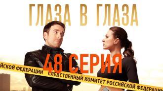 48-я серия.48-серия.НТВ.Ru: новости, видео, программы телеканала НТВ