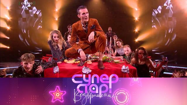 Потрясающий финал шоу «Суперстар! Возвращение»— 1января на НТВ.НТВ.Ru: новости, видео, программы телеканала НТВ
