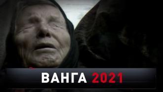 «Ванга — 2021».«Ванга — 2021».НТВ.Ru: новости, видео, программы телеканала НТВ