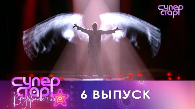 Выпуск №6.Выпуск №6.НТВ.Ru: новости, видео, программы телеканала НТВ