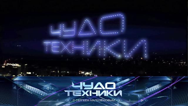 Выпуск от 27 декабря 2020 года.Невероятное шоу дронов, главные изобретения 2020 года и летающие подарки.НТВ.Ru: новости, видео, программы телеканала НТВ