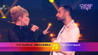 «Суперстар! Возвращение»: Татьяна Иванова. «Акапулько»