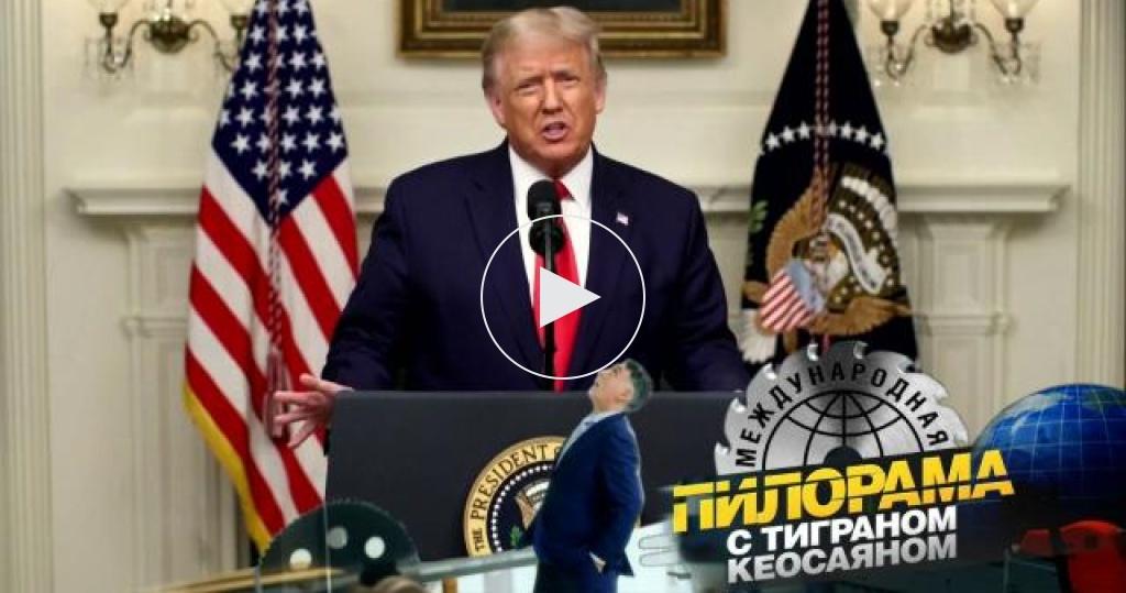 Дембельский год: итоги президентства Дональда Трампа