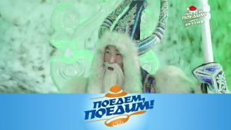 Выпуск от 26декабря 2020года.Якутия: рыбалка на Лене, музей вечной мерзлоты и «киэргэ».НТВ.Ru: новости, видео, программы телеканала НТВ