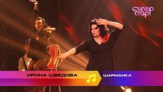 «Суперстар! Возвращение»: Ирина Шведова. «Шарманка»
