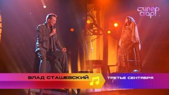 «Суперстар! Возвращение»: Влад Сташевский. «Третье сентября»