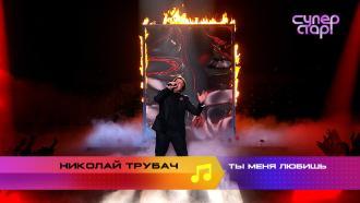 «Суперстар! Возвращение»: Николай Трубач. «Ты меня любишь»