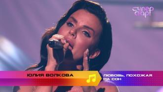 «Суперстар! Возвращение»: Юлия Волкова. «Любовь, похожая на сон»