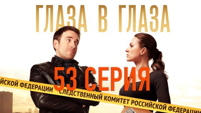 Сериал «Глаза в глаза».НТВ.Ru: новости, видео, программы телеканала НТВ
