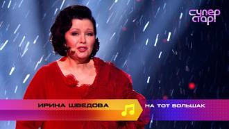 «Суперстар! Возвращение»: Ирина Шведова. «На тот большак»