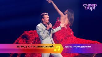 «Суперстар! Возвращение»: Влад Сташевский. «День рождения»
