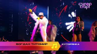 «Суперстар! Возвращение»: Богдан Титомир. «Хуторянка»
