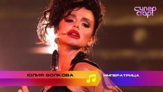 «Суперстар! Возвращение»: Юлия Волкова. «Императрица»