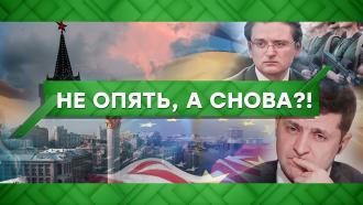Выпуск от 28 декабря 2020 года.Не опять, а снова?!НТВ.Ru: новости, видео, программы телеканала НТВ