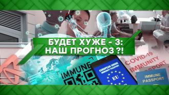Выпуск от 29 декабря 2020 года.Будет хуже — 3: наш прогноз?!НТВ.Ru: новости, видео, программы телеканала НТВ