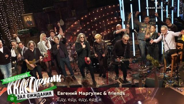 Евгений Маргулис & friends: «Еду, еду, еду, еду я».НТВ.Ru: новости, видео, программы телеканала НТВ