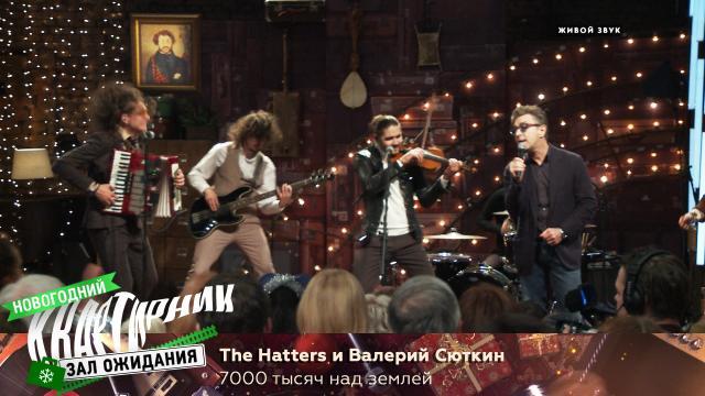 The Hatters иВалерий Сюткин: «7000тысяч над землей».НТВ.Ru: новости, видео, программы телеканала НТВ