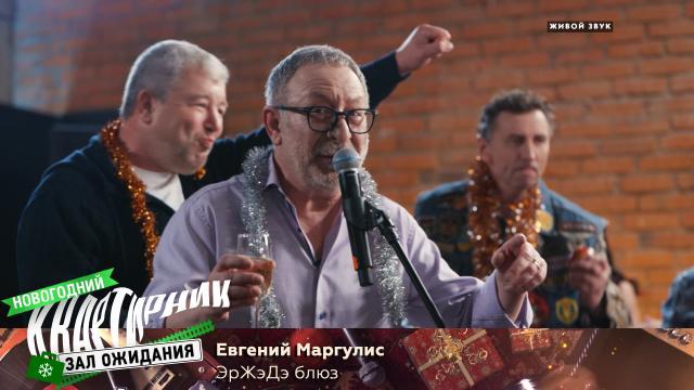 Евгений Маргулис: «ЭрЖэДэ блюз».НТВ.Ru: новости, видео, программы телеканала НТВ